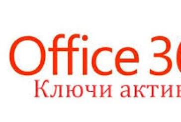 Office 365: Достоинства и недостатки