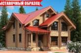 Особенности домов из профилированного бруса