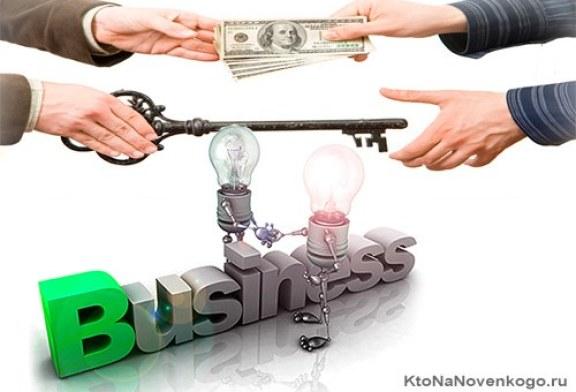 Преимущества покупки готового бизнеса